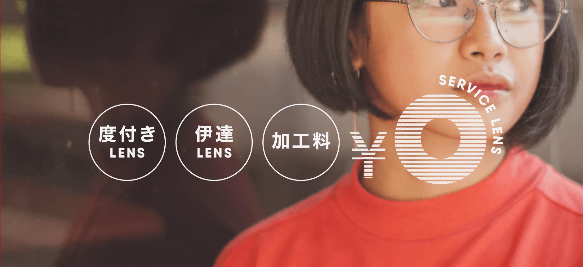 0円サービスレンズ対応メガネフレーム