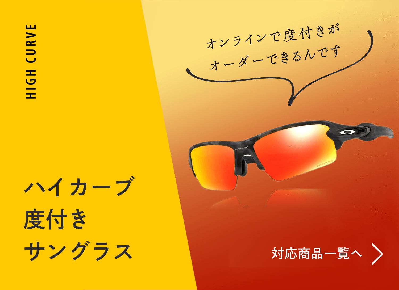 ハイカーブ度付きサングラス