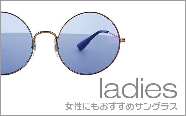 女性におすすめのサングラス(レディース)
