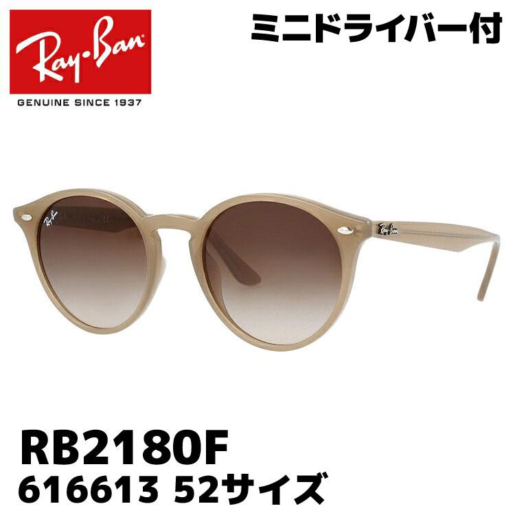 レイバン サングラス Ray-Ban RB2180F 616613 51サイズ アジアンフィット フルフィット ベージュ系 ボストン型丸 まる メンズ レディース 人気 モデル RAYBAN 【国内正規品】
