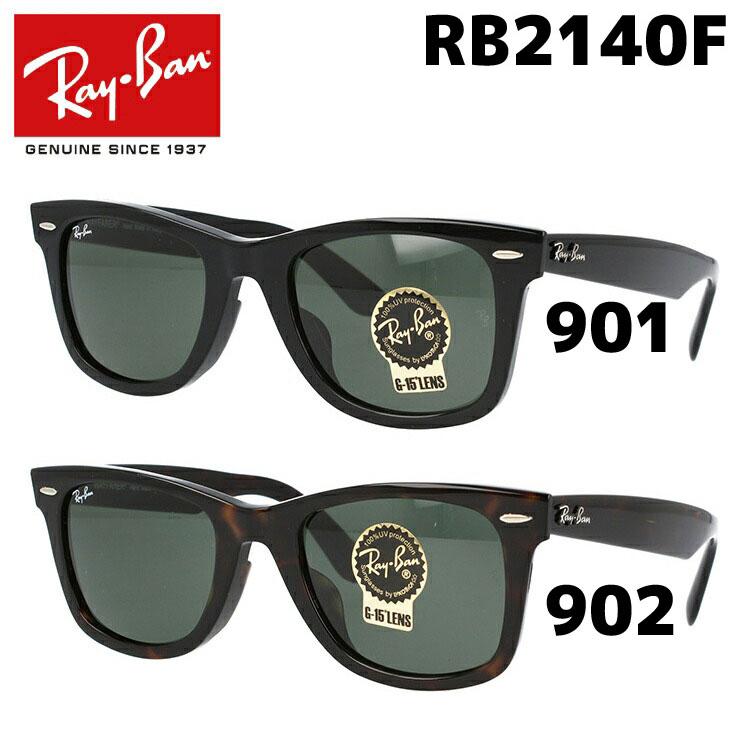 レイバン RB2140F 901(ブラック) 902(トータス・べっ甲) 52 WAYFARER(ウェイファーラー) フルフィット サングラス 度付き対応 G15 UVカット 【Ray-Ban】【海外正規品】