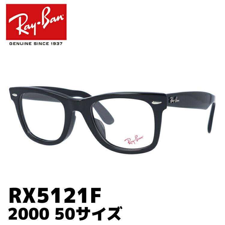 【HOYA製 薄型非球面レンズ 無料】レイバン メガネ フレーム RX5121F 2000 50 ブラック アジアンフィット メンズ レディース ユニセックス RB5121F 度付きメガネ 伊達メガネ 【Ray-Ban】【海外正規品】