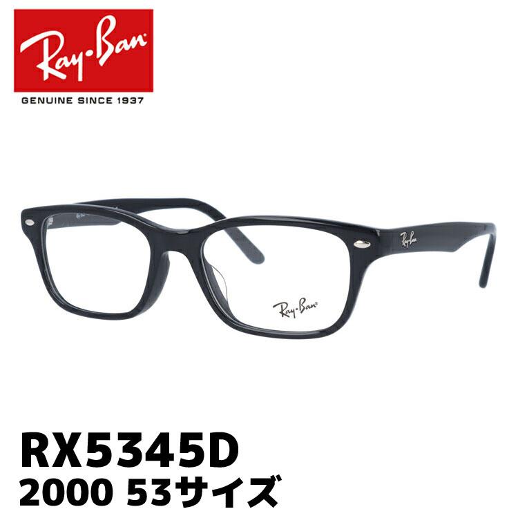 レイバン RayBan 【500円OFFクーポン配布中】 RX5345D 2000 53 メガネ フレーム ブラック アジアンフィット メンズ レディース ユニセックス RB5345D 度付きメガネ 伊達メガネ【国内正規品】