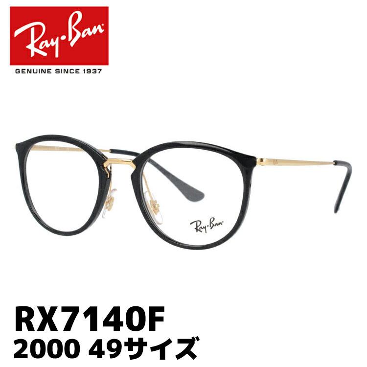 【HOYA製 薄型非球面レンズ 無料】レイバン メガネ フレーム RX7140 2000 49 (RB7140) ボストン型 メンズ レディース 度付きメガネ 伊達メガネ 【Ray-Ban】【海外正規品】